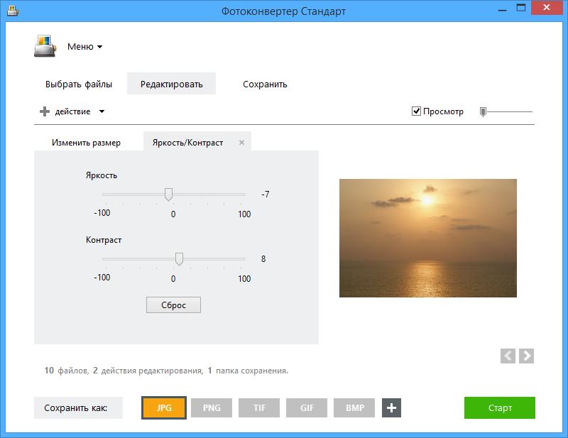 Конвертировать cr2 в jpeg онлайн бесплатно