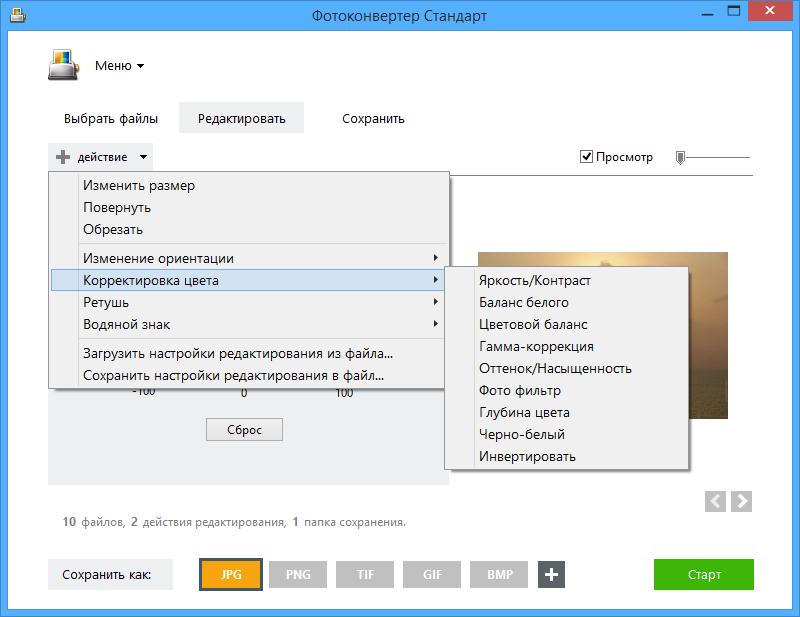 Чем открыть файл eps скачать программу